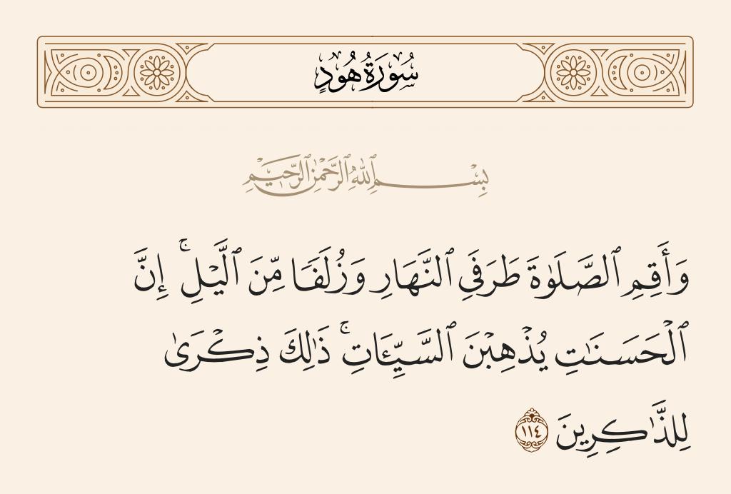 سورة هود 114 وأقم الصلاة طرفي النهار وزلفا من الليل إن الحسنات يذهبن السيئات ذلك