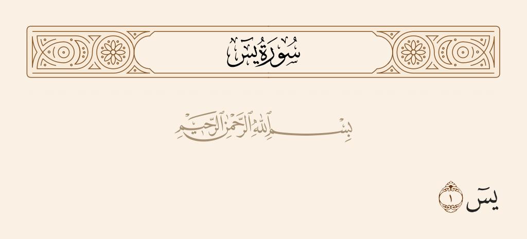 سورة 1 الآية رقم  يس
