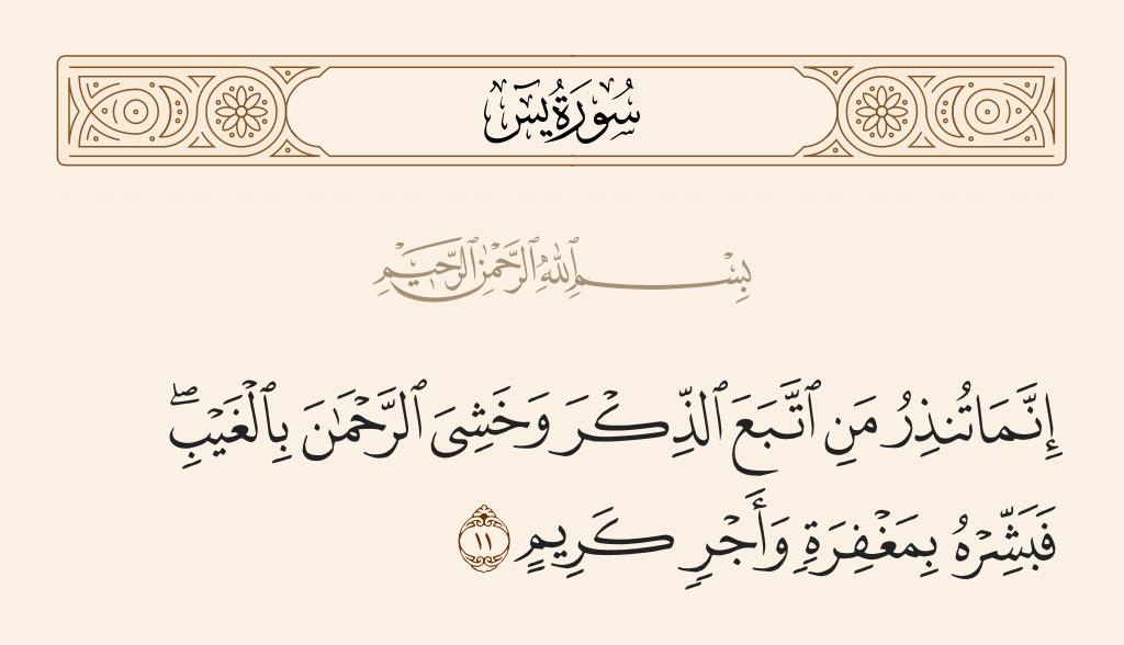 سورة 11 الآية رقم  يس
