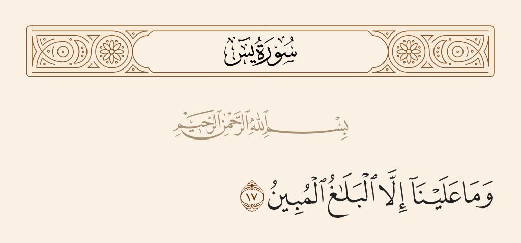 سورة 17 الآية رقم  يس