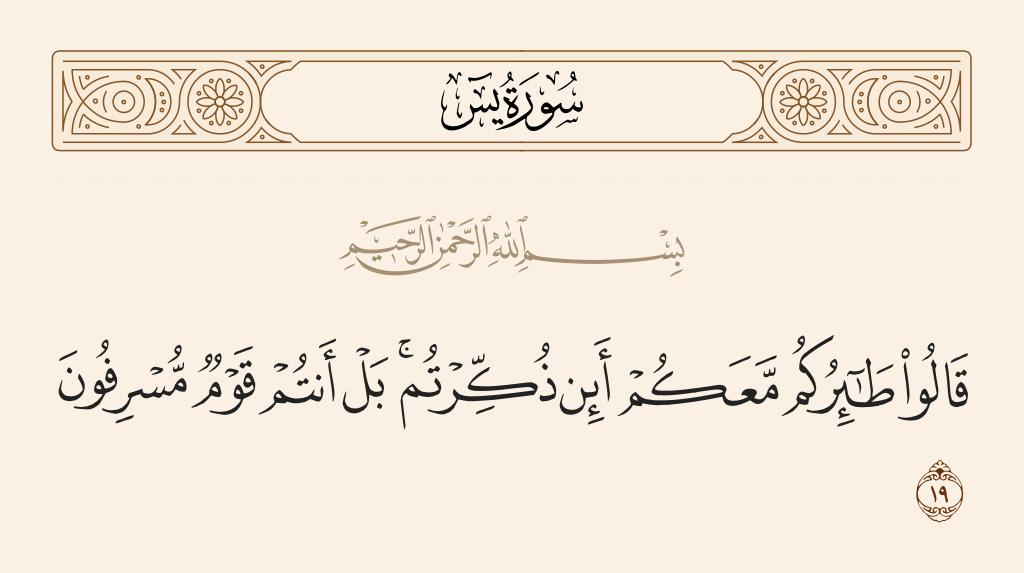 سورة 19 الآية رقم  يس