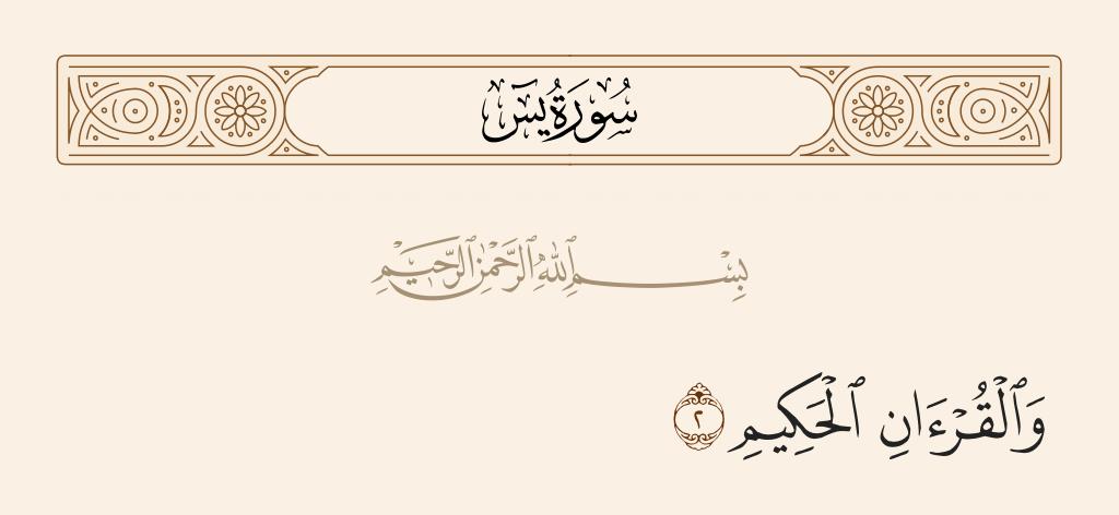 سورة 2 الآية رقم  يس
