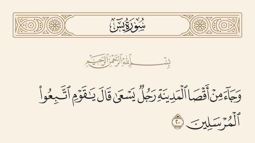 سورة 20 الآية رقم  يس