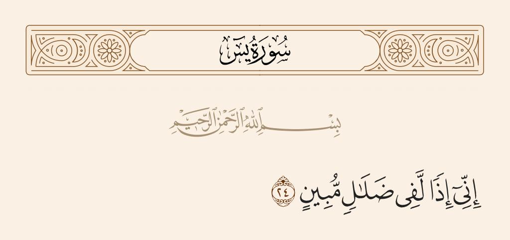 سورة 24 الآية رقم  يس