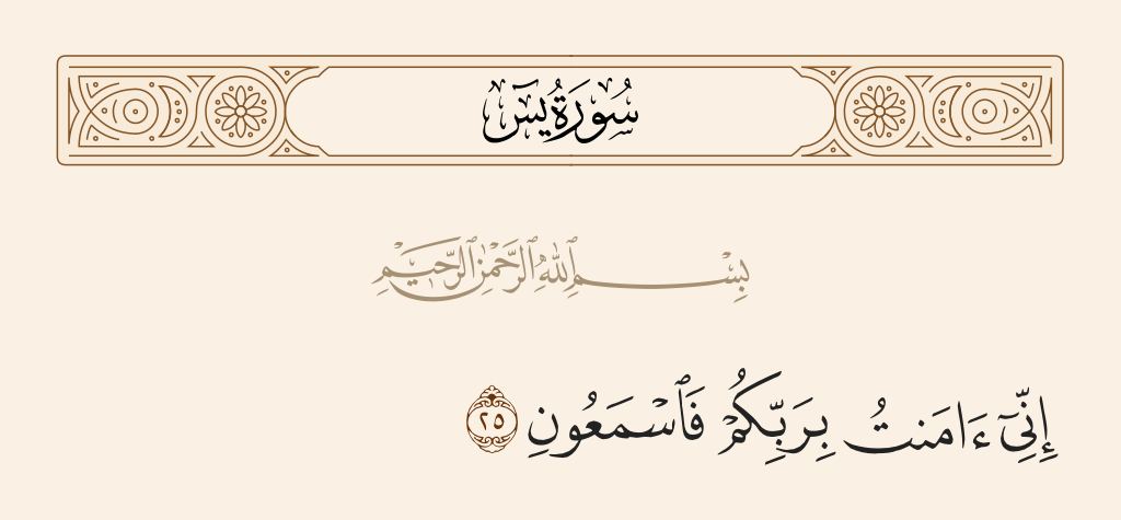 سورة 25 الآية رقم  يس
