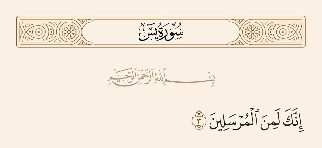 سورة 3 الآية رقم  يس