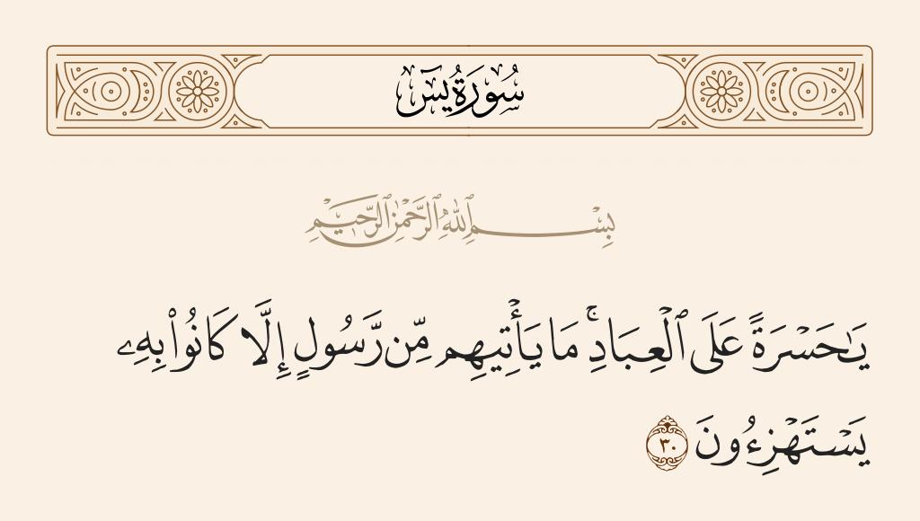 سورة 30 الآية رقم  يس