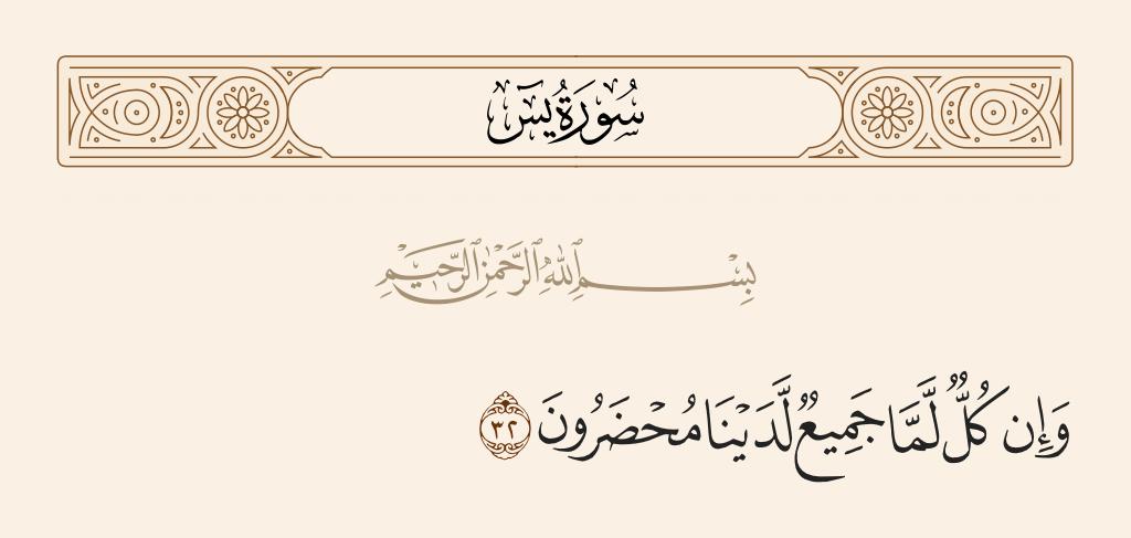 سورة 32 الآية رقم  يس