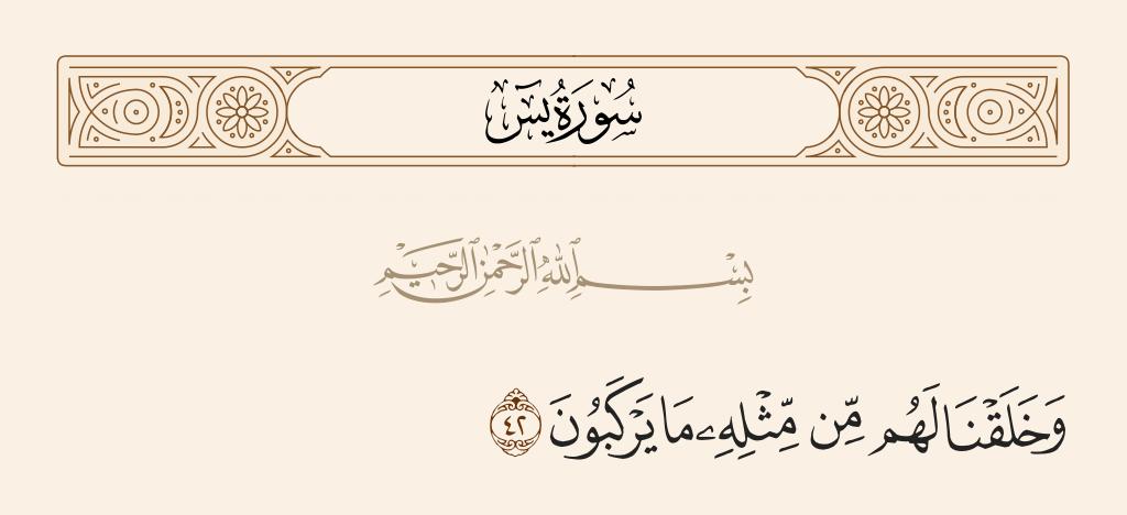 سورة 42 الآية رقم  يس