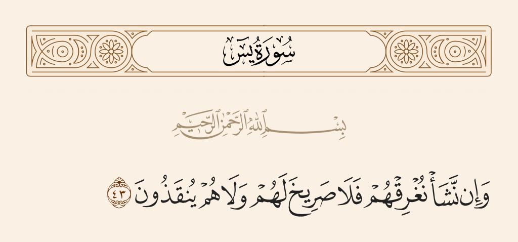 سورة 43 الآية رقم  يس