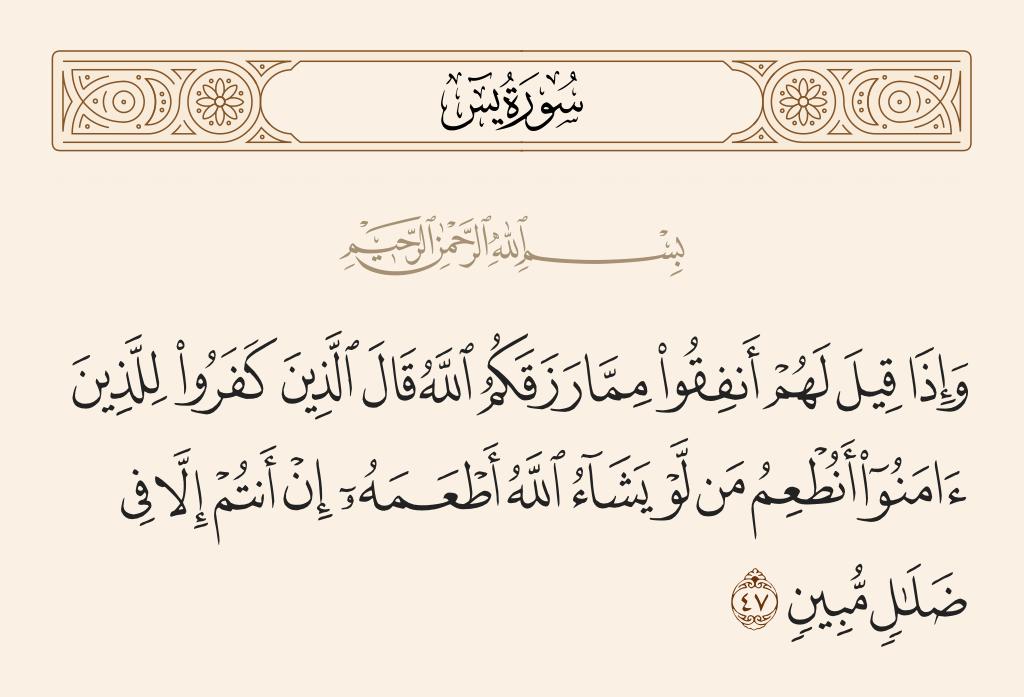 سورة 47 الآية رقم  يس