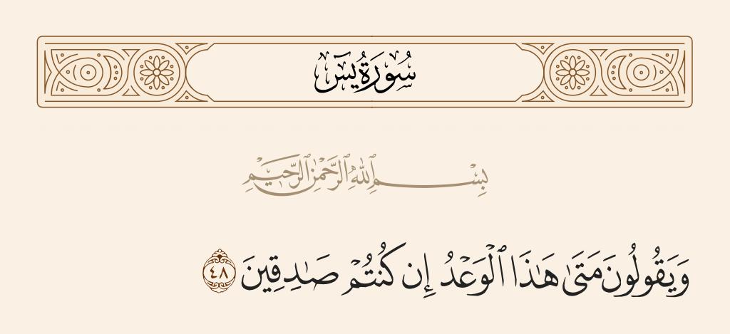 سورة 48 الآية رقم  يس