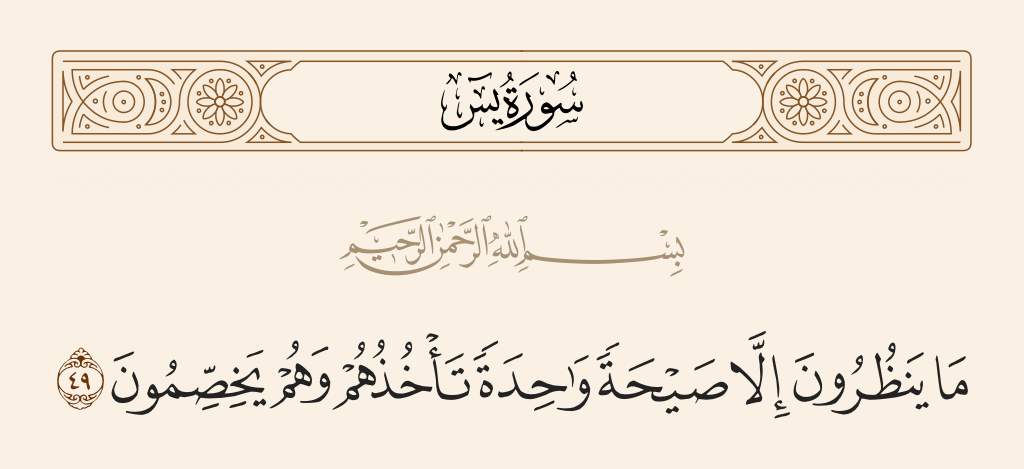 سورة 49 الآية رقم  يس