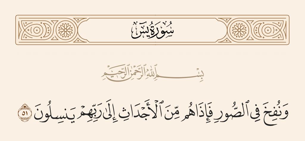 سورة 51 الآية رقم  يس