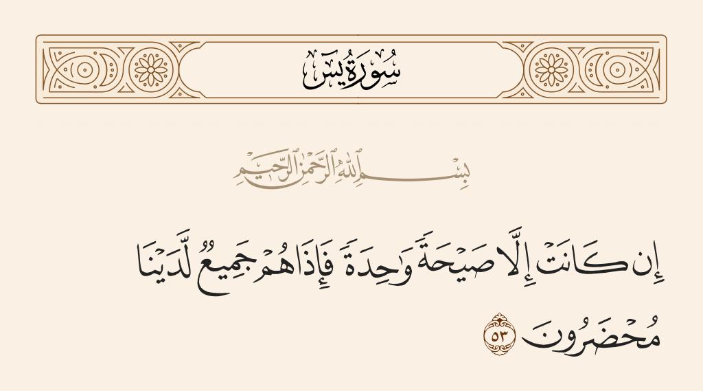 سورة 53 الآية رقم  يس