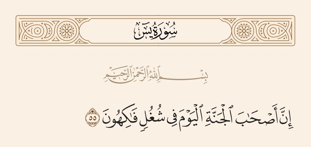 سورة 55 الآية رقم  يس