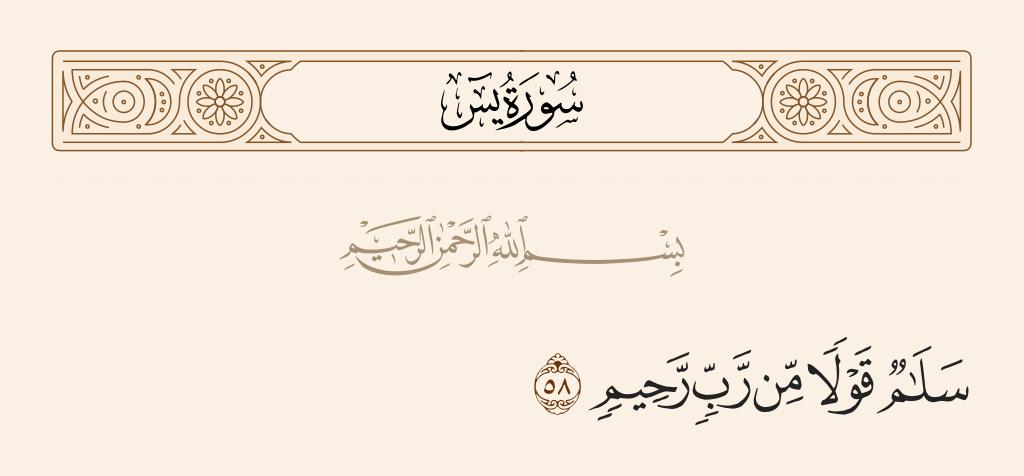 سورة 58 الآية رقم  يس