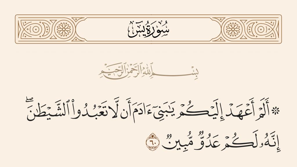 سورة 60 الآية رقم  يس