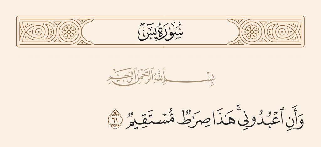 سورة 61 الآية رقم  يس