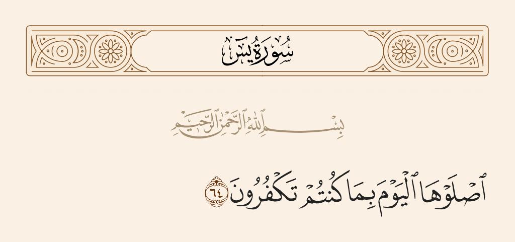 سورة 64 الآية رقم  يس