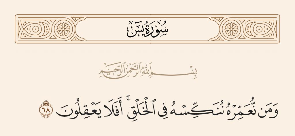 سورة 68 الآية رقم  يس