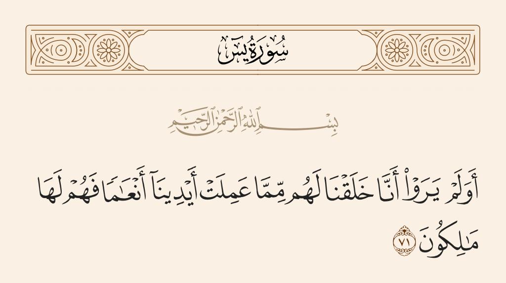 سورة 71 الآية رقم  يس