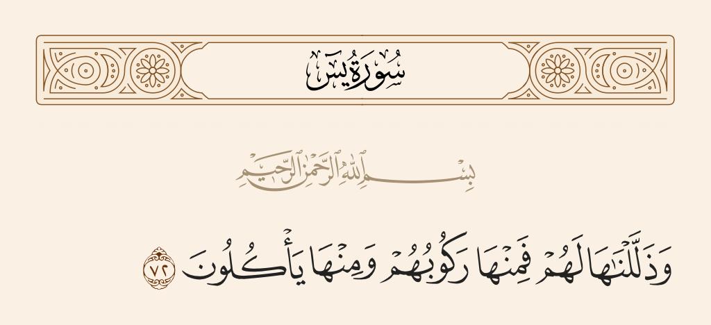 سورة 72 الآية رقم  يس