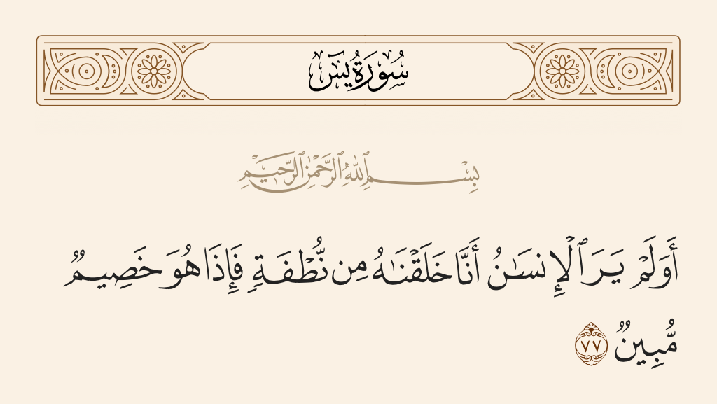 سورة 77 الآية رقم  يس