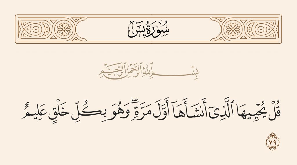 سورة 79 الآية رقم  يس