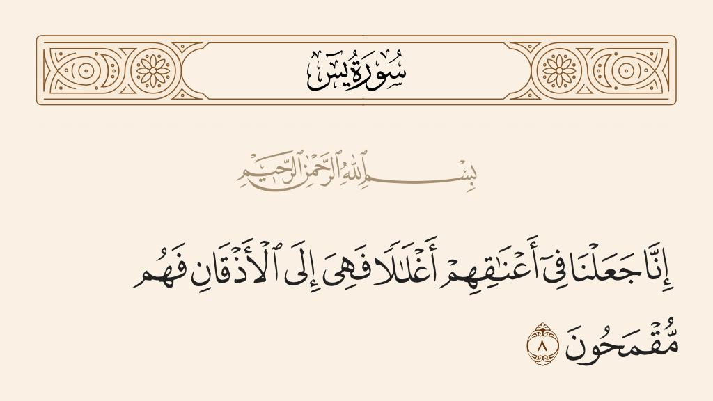 سورة 8 الآية رقم  يس