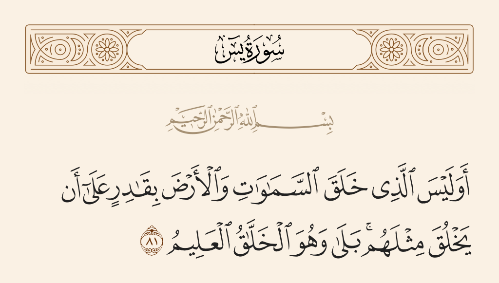 سورة 81 الآية رقم  يس