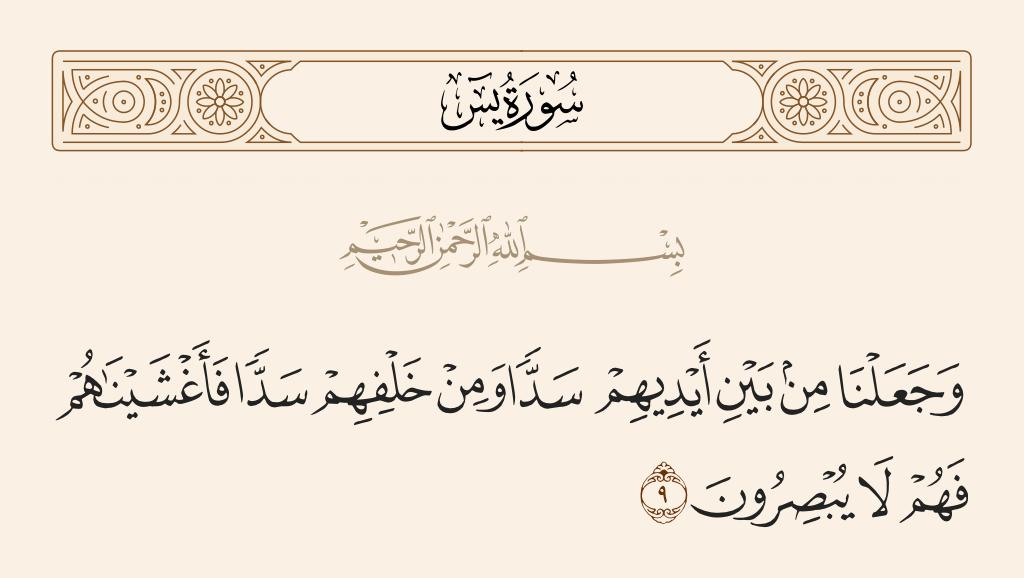 سورة 9 الآية رقم  يس