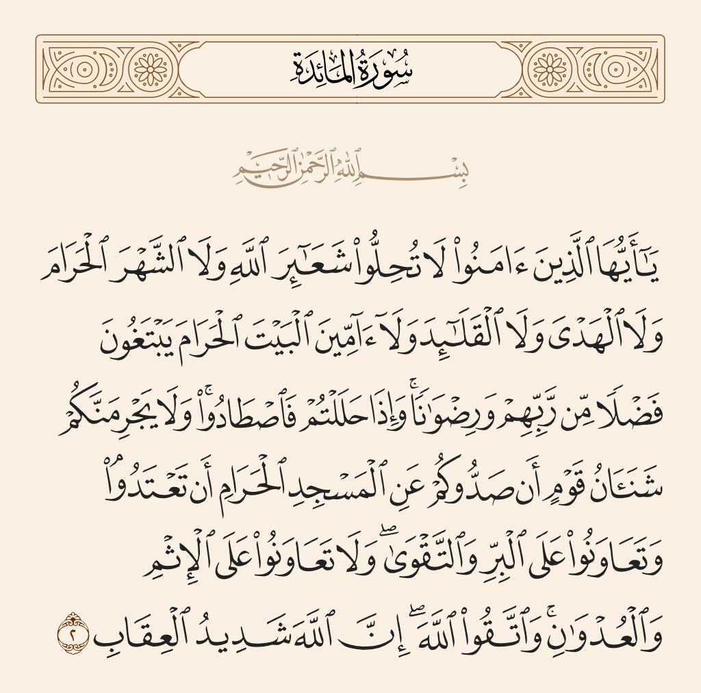 سورة المائدة 2 يا أيها الذين آمنوا لا تحلوا شعائر الله ولا الشهر الحرام ولا