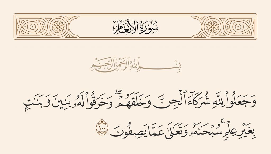 سورة  الأنعام الآية رقم 100
