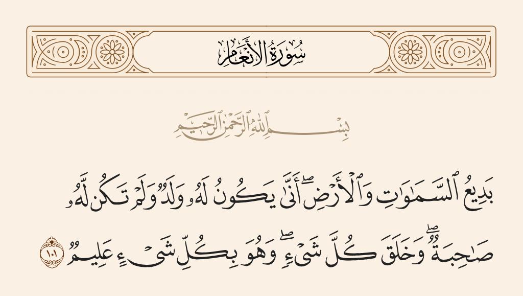 سورة  الأنعام الآية رقم 101