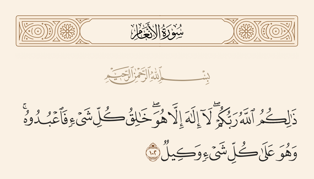 سورة  الأنعام الآية رقم 102