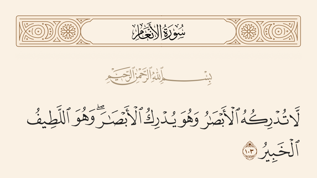 سورة  الأنعام الآية رقم 103