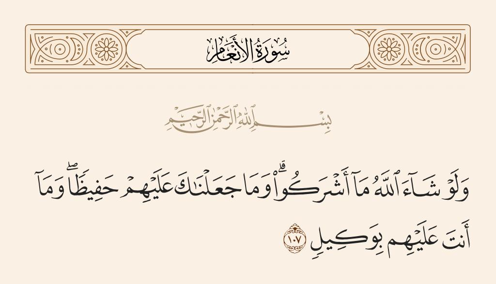 سورة  الأنعام الآية رقم 107