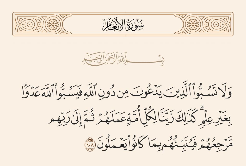 سورة  الأنعام الآية رقم 108