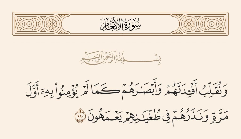 سورة  الأنعام الآية رقم 110