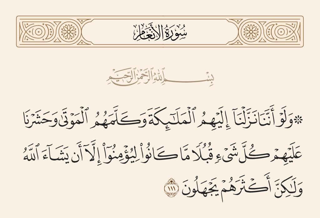 سورة  الأنعام الآية رقم 111