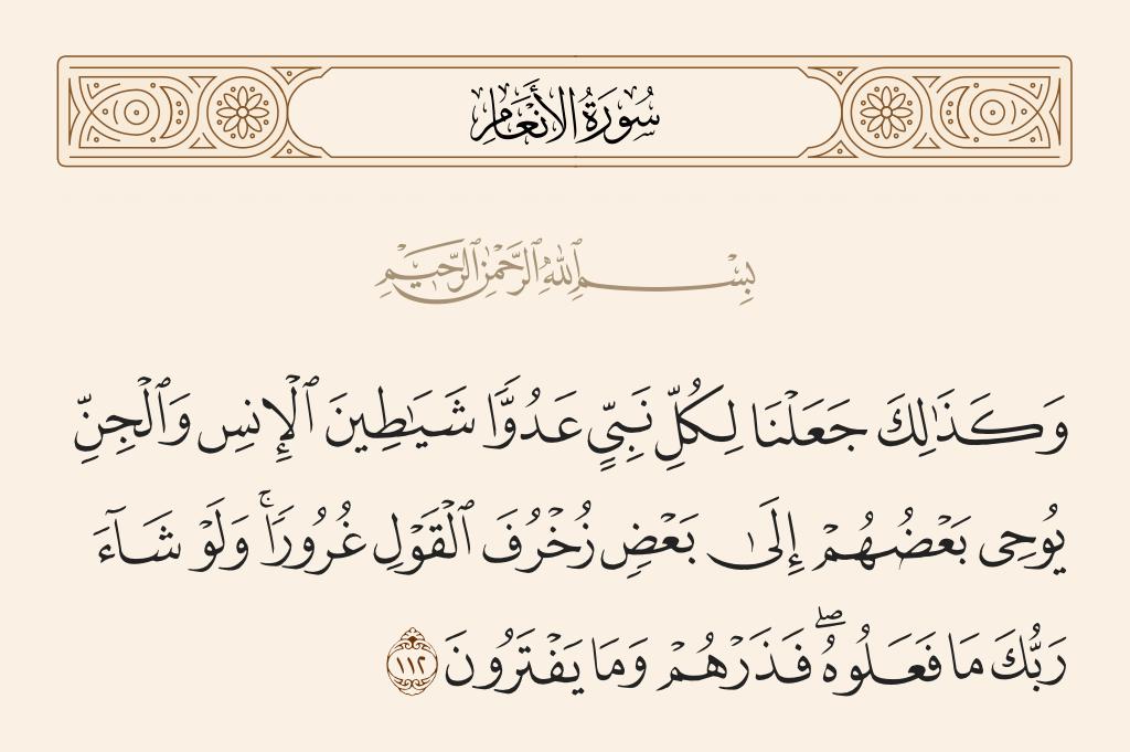 سورة  الأنعام الآية رقم 112