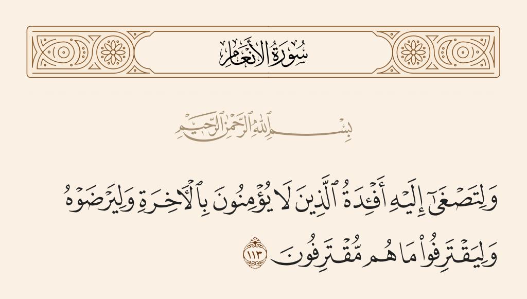 سورة  الأنعام الآية رقم 113