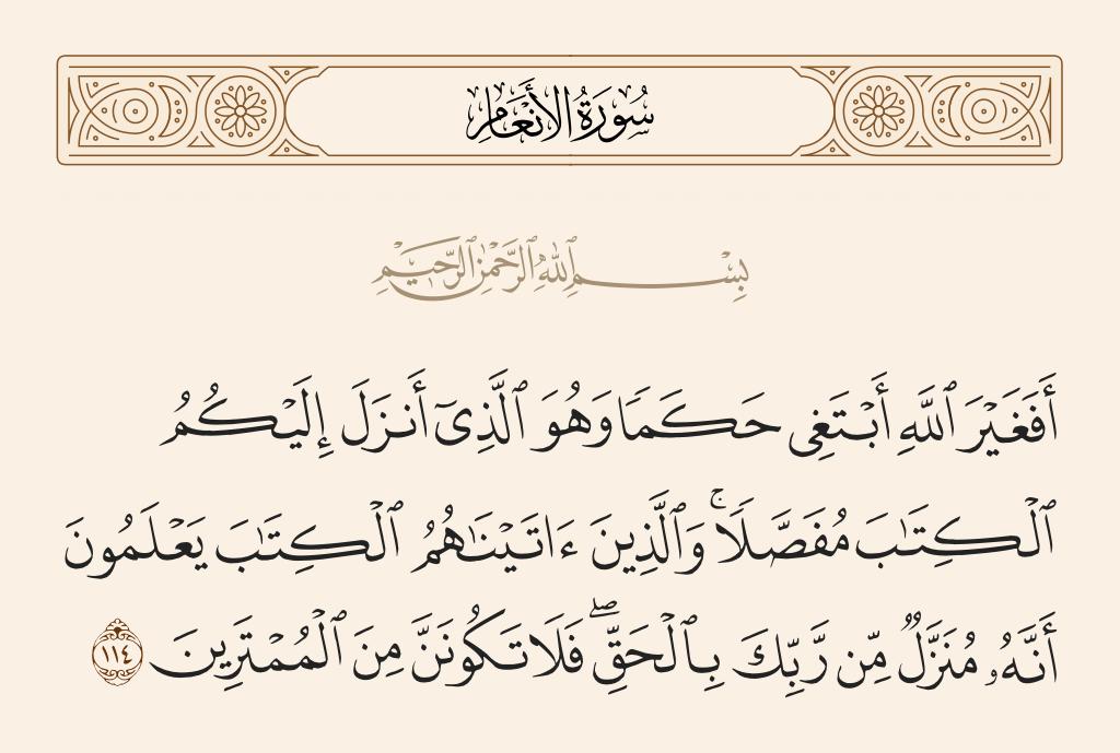 سورة  الأنعام الآية رقم 114