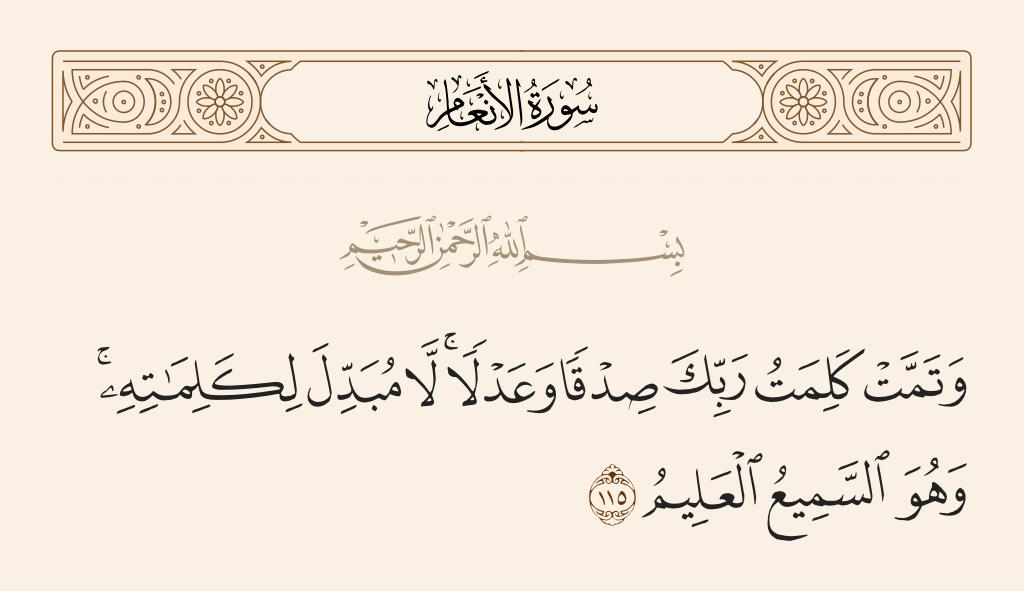 سورة  الأنعام الآية رقم 115