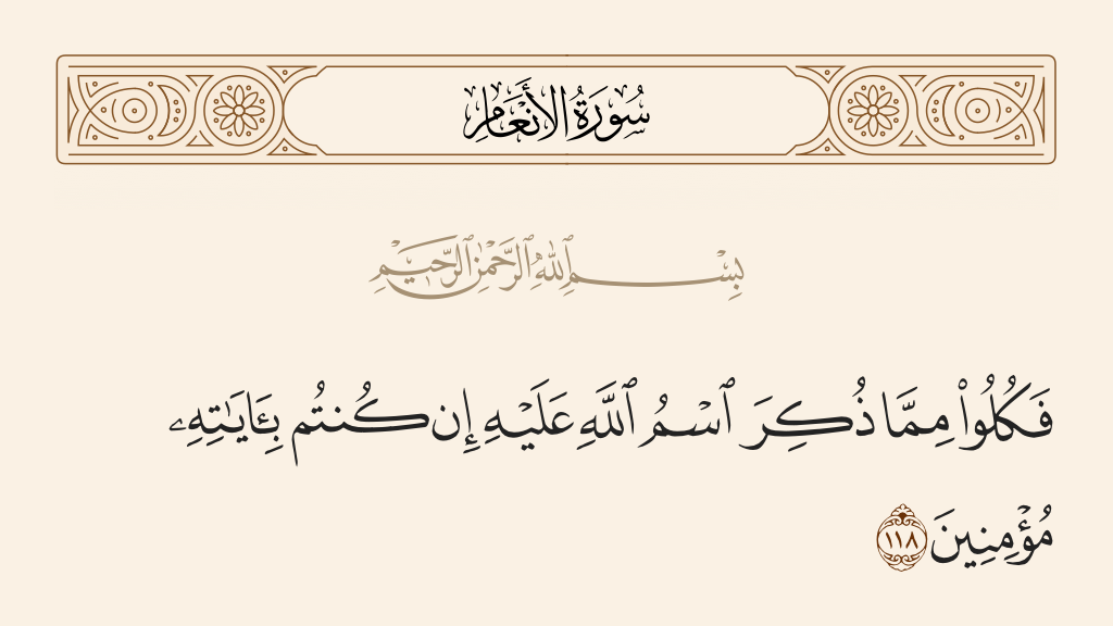 سورة  الأنعام الآية رقم 118