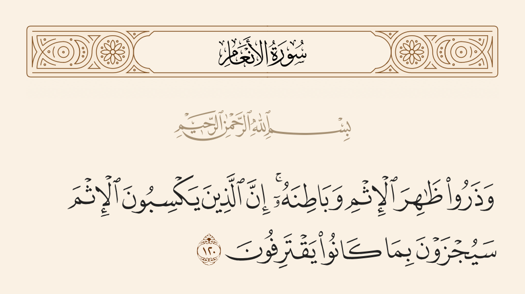 سورة  الأنعام الآية رقم 120
