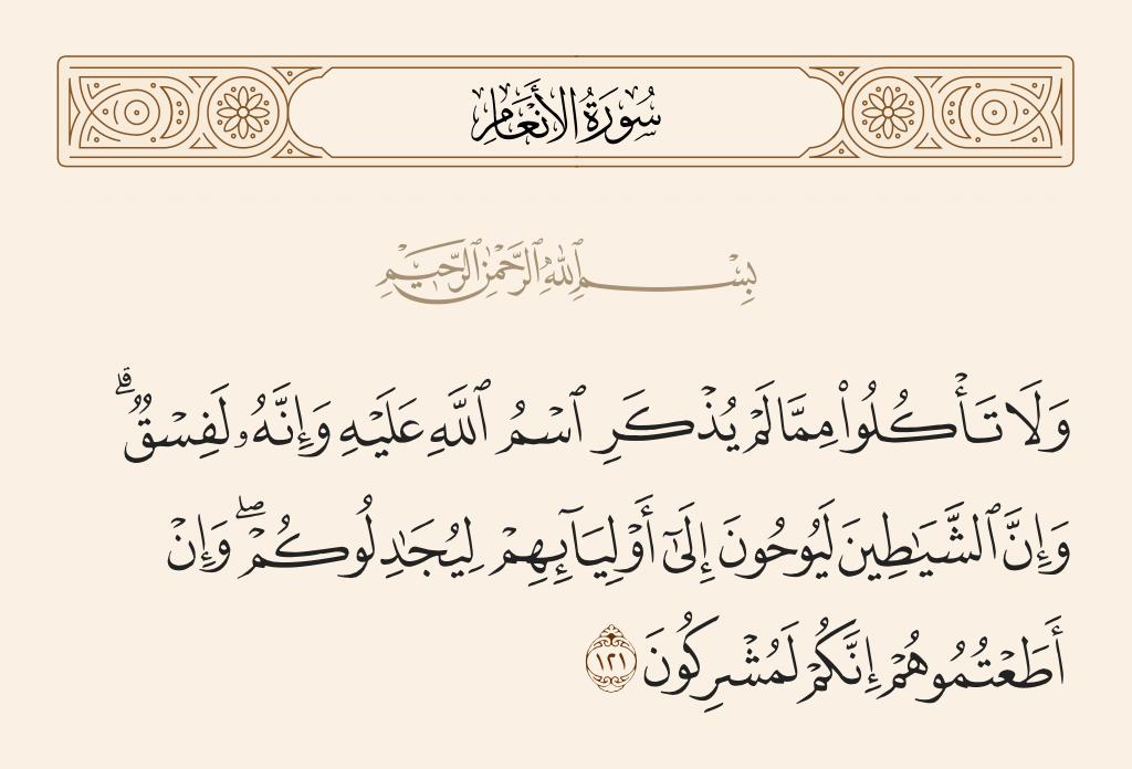 سورة  الأنعام الآية رقم 121