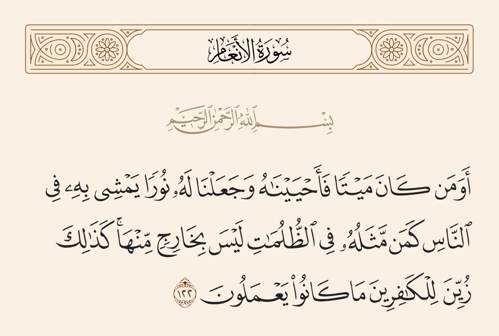 سورة  الأنعام الآية رقم 122