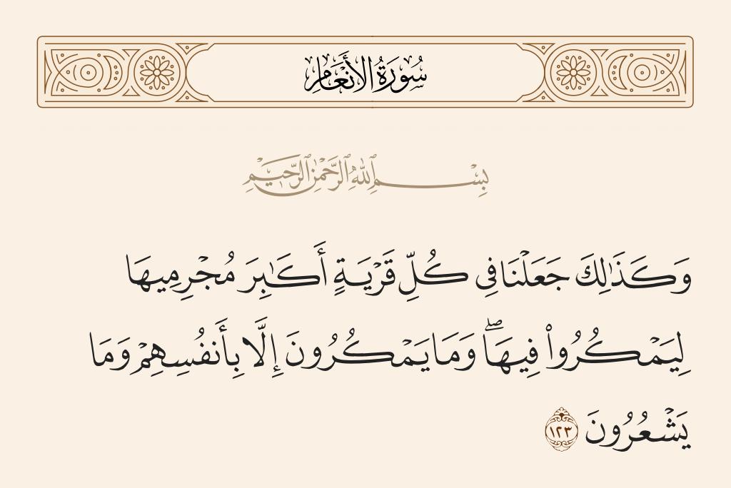سورة  الأنعام الآية رقم 123
